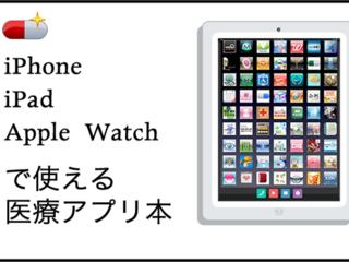 ベストセラー作品『絶対使える医療系iPadアプリ300』の続編を出版します!