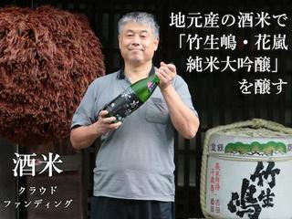 滋賀県・地元の酒米 山田錦で「竹生嶋・花嵐 純米大吟醸」を醸す