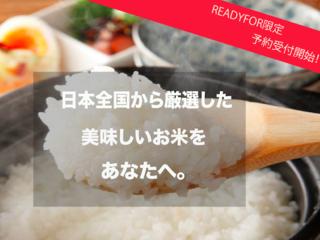 全国お米が集結!専門家が炊き上げる最高のお米をご賞味あれ!