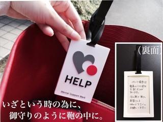 日本中の心の病を持つ方にメンタルサポートマークを届けたい!