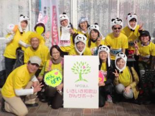 いきいき和歌山がんサポート黄色Tシャツを製作し活動を広めたい