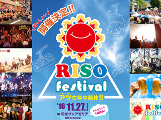 入場無料地域密着型音楽フェス『RISO fes』で地元を盛り上げる!