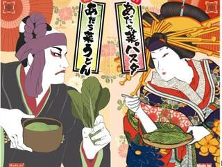 足立区で大好評!小松菜を練り込んだ「あだち菜パスタ」を製作!