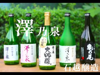 手作りの米の旨さが冴える澤乃泉を全国の皆様へ届けたい!