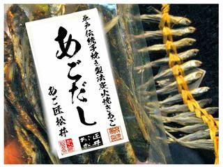 長崎県平戸産あご伝統製法炭火焼のこだわりの逸品を届けたい!