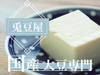 """国産大豆専門店 """"兎豆屋""""で造られた豆腐を全国の皆様へ!"""
