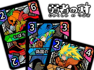 遊ぶ人が暖かい気持ちになれるカードゲームを作りたい!