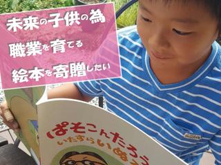 パソコン太郎の夢絵本 第3巻を制作して多くの学校等に配布したい