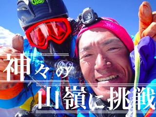"""日本人初!!8,000m3座連続登頂!! 神々の山嶺""""マナスル""""への挑戦!"""