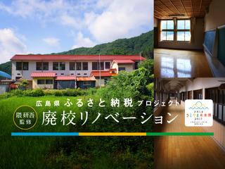 さとやまよ、甦れ!広島に眠る廃校をみんなの居場所に再生しよう