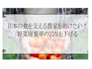 日本の食を支える農家を助けたい!農産物の廃棄率の10%を減らす