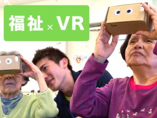 【第2弾】その場にいるようなVR映像でお年寄りに海外旅行体験を