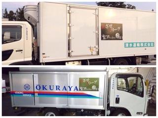 輸送用のトラックで地域のみなさんに荷物と情報を運びたい!