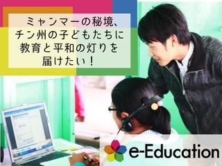 映像で灯す未来、ミャンマーの秘境へ『最高の授業』を届けたい!