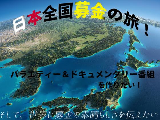 日本全国で募金活動をして、少しでも日本の役に立ちたい!