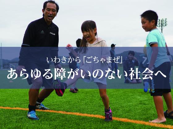 福島県いわき市で「障害福祉」を変える新たな地域交流としての「ごちゃまぜ」を!