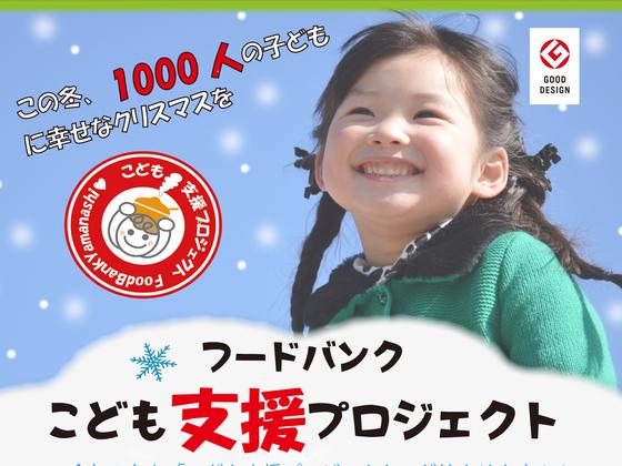 山梨から困窮世帯の子どもたちへクリスマスプレゼントを届ける!