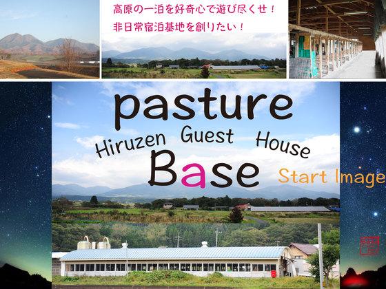 岡山県の蒜山高原で非日常を楽しむゲストハウスを作りたい!
