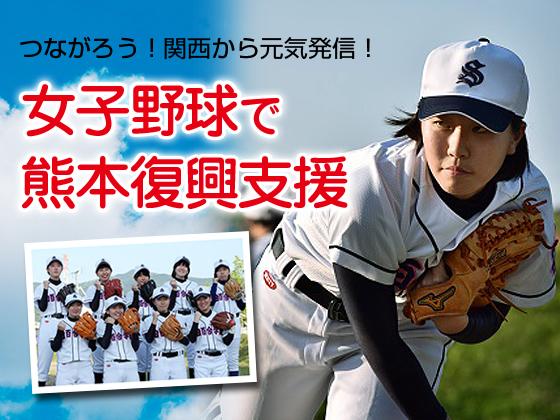 女子野球大会に熊本の女子高生達を招待し彼女達を笑顔にしたい!