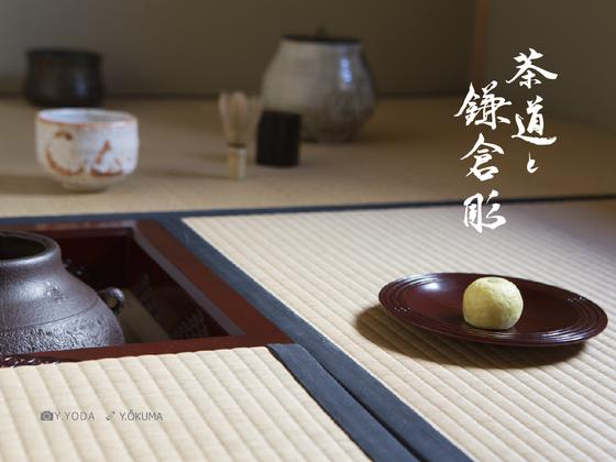 鎌倉彫をパリに!~茶道を通じて知る鎌倉彫の味をフランスへ