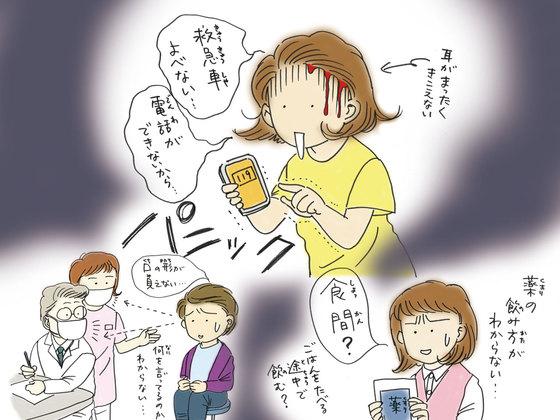 聴覚障がい者が病院や薬の使い方で困る事をマンガで伝えたい!