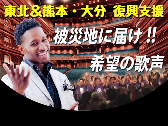 6回目の「ゴスペル for 3・11」 総勢200名の歌声を被災地へ!
