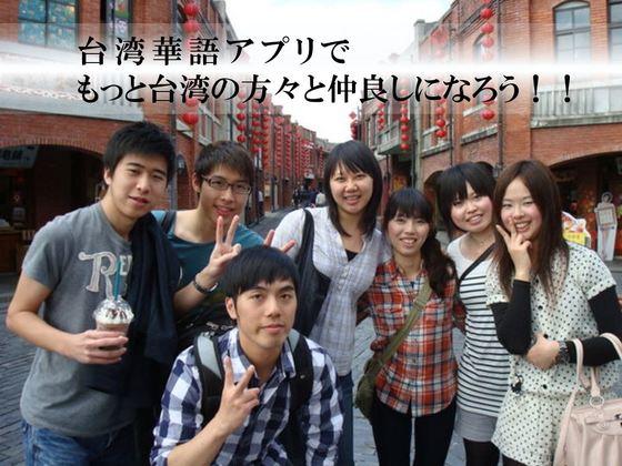 台湾華語の単語帳アプリ開発でもっと親日台湾と距離を縮めたい!