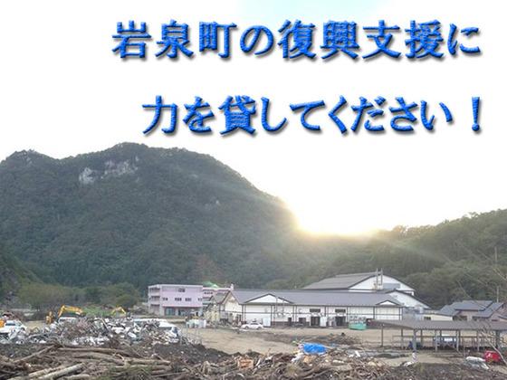 台風10号被害の岩泉町 人手不足の冬 復興支援をお願いします!