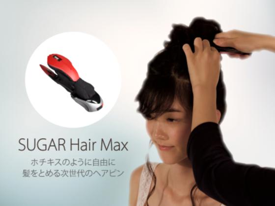 ホチキスのように自由にヘアをとめる次世代のヘアピン「Hair Max」