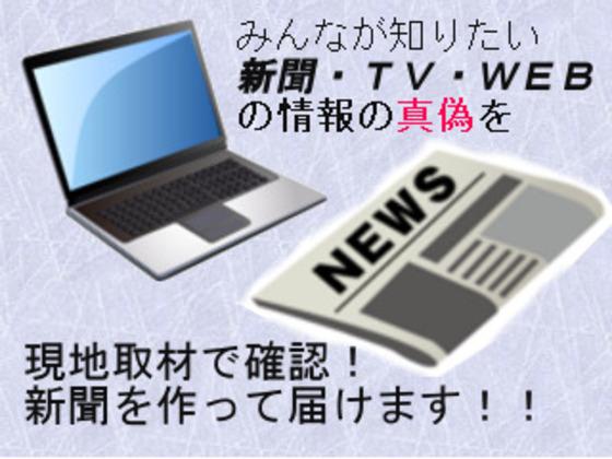 話題の沖縄ヘリパッド問題について現地取材し、新聞を作成します