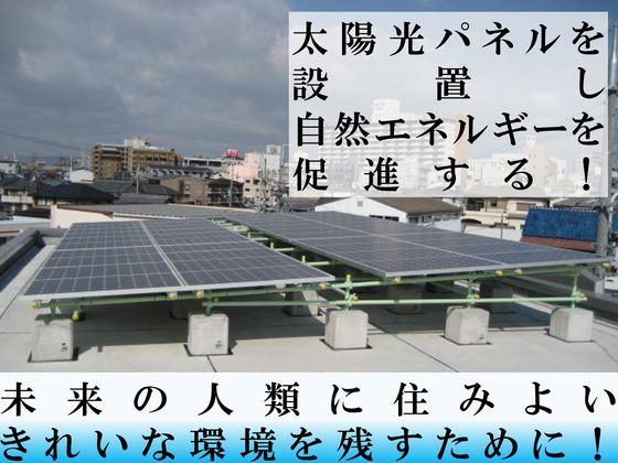 こっこ保育園に市民のおひさま共同発電所を設置しよう!