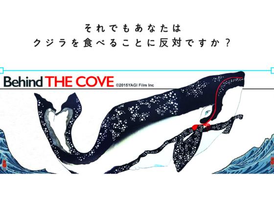 「ビハインドザコーヴ~捕鯨問題の謎に迫る~」名古屋上映の実現