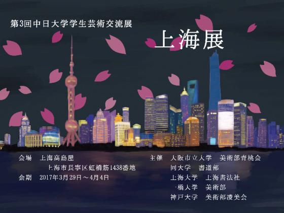 日本・中国の学生が芸術交流展を開催!両国のキヅナを深めたい!