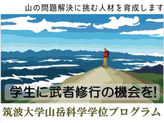 日本初、山の専門家育成プログラムが始動!意欲ある学生に支援を