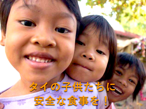 タイのスラム街出身の子どもたちに安全な食事を提供したい!