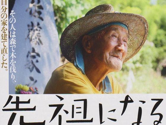 震災から3年目の春。『先祖になる』を仙台で見て考える一日に!