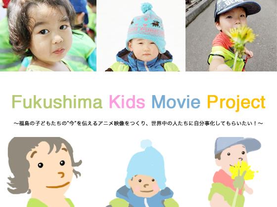 福島の子どもたちの現状を世界に伝える短編映像をつくりたい!