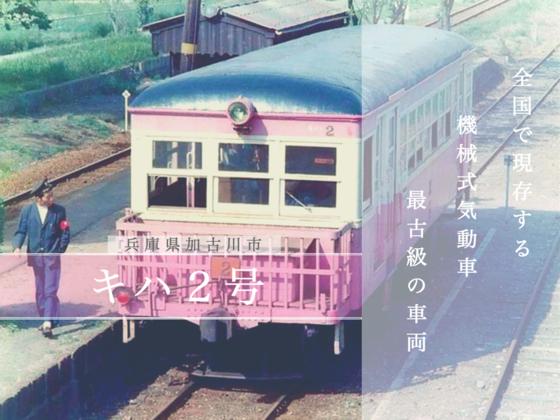 日本最古級の機械式気動車 旧別府鉄道車両キハ2号を永久保存へ!