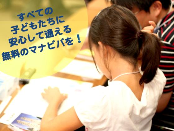 福岡の塾に行けない子供たちのために無料学習教室を増設します!