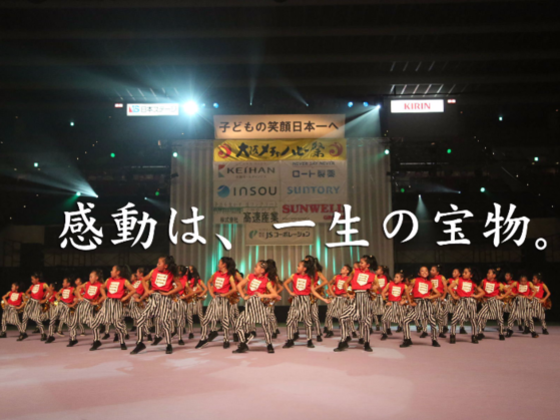 大阪城ホールで踊りの祭典!日本一の子どもの笑顔と感動体験を!