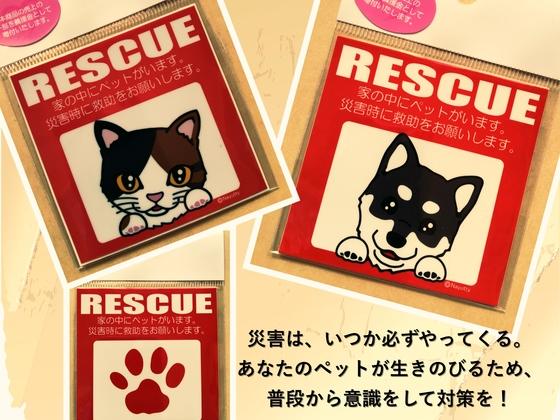 ペットの災害時救助依頼ステッカーを販売して対策意識を広めたい