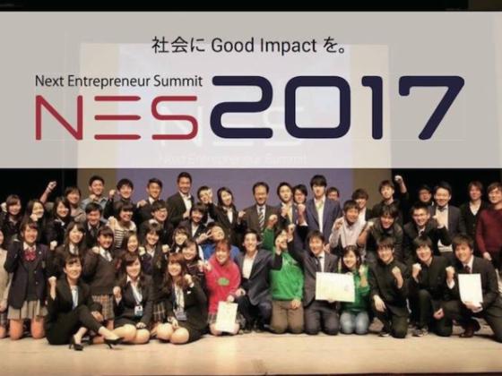 高校生のための起業家講座NES2017を開催します!!!