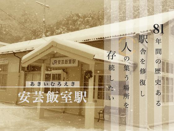 築81年、木造の安芸飯室駅舎を保存し、地域の憩いの場にしたい!!