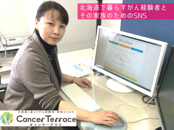 北海道で暮らすがん経験者のためのSNSをパワーアップしたい!