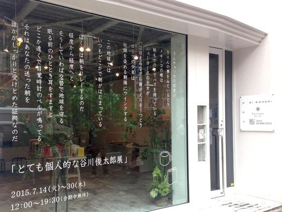 谷川俊太郎さんの作品を一堂に集めた『俊カフェ』を開きたい!