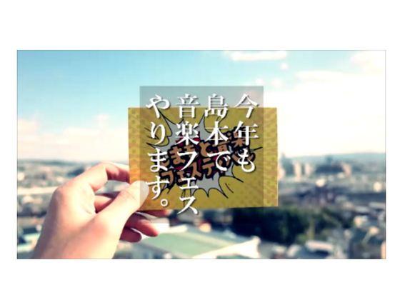 音楽とダンスのフェスティバルで島本町を発信したい!