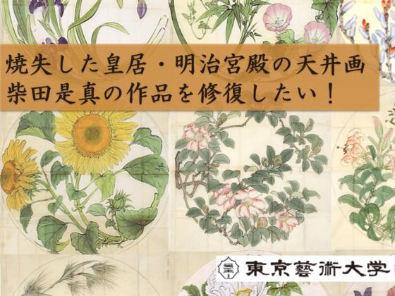 焼失した皇居・明治宮殿の天井画 柴田是真の作品を修復したい!