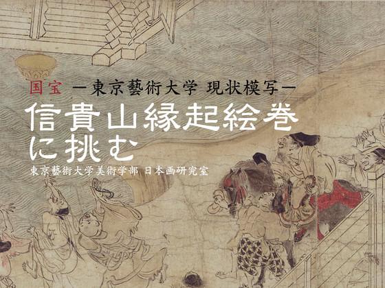 日本三大絵巻最後の作品、国宝『信貴山絵巻』の現状模写に挑む!
