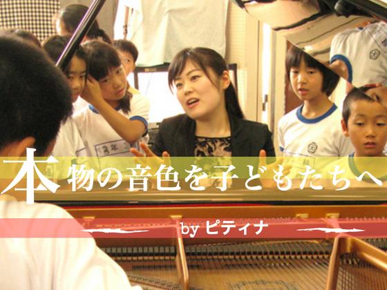 全都道府県の小学校の子どもたちにプロのピアノの音色を届けたい