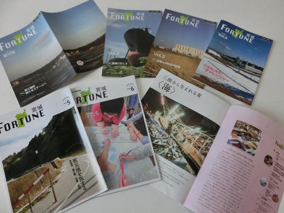 復興情報誌FORTUNE宮城vol.8を発行したい!